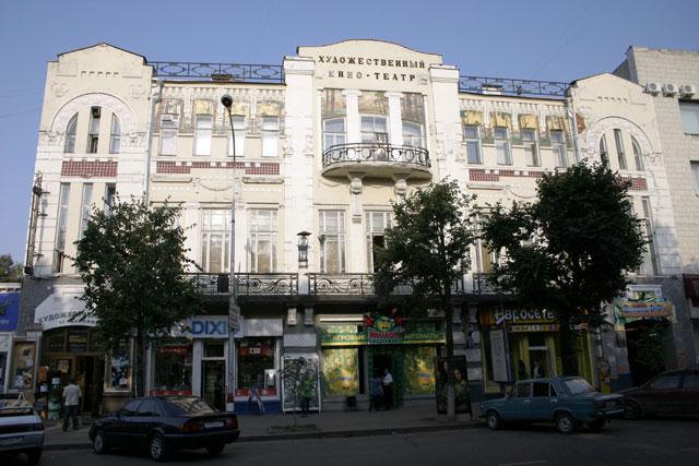 Самара, кинотеатр художественный, улица куйбышева, дом 105